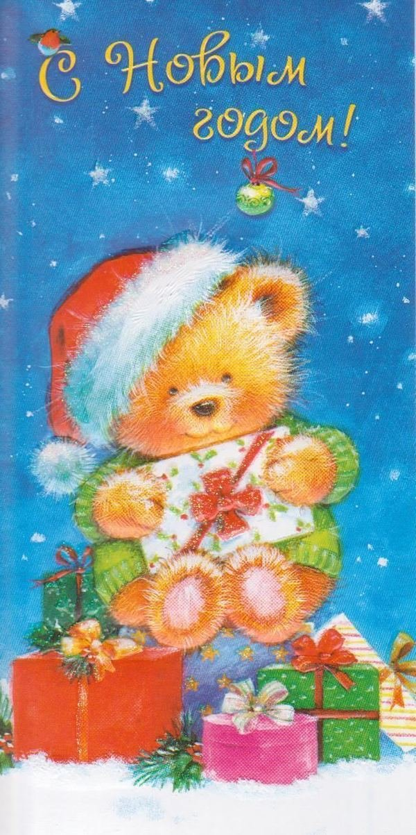Надписью, открытки медвежонок с новым годом