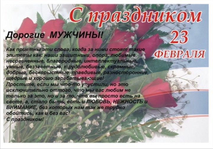 ❶Душевное поздравление с 23 февраля|Выходные дни на 23|Поздравления Павлу Васильевичу Бурцеву!|Download 23 февраля и 8 марта For PC Windows and Mac 1.0|}
