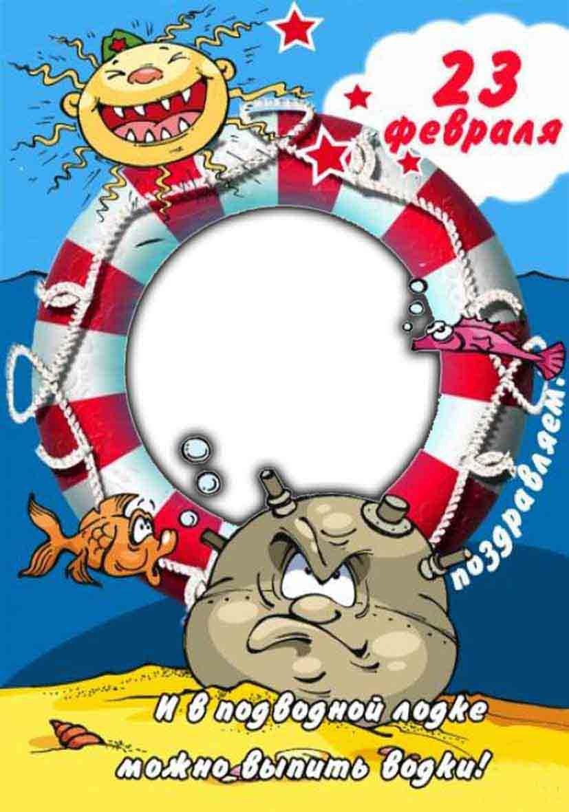 Знаки дорожного, открытки с подводной лодкой к 23 февраля