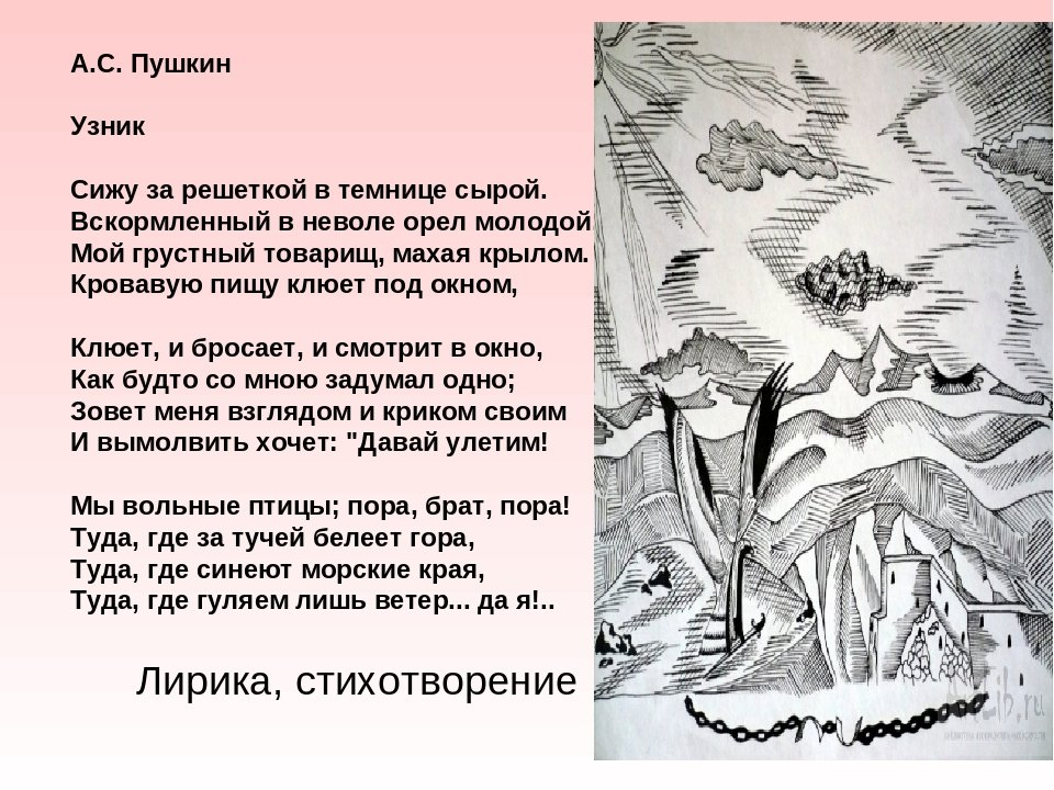 Стихи пушкина по картинкам