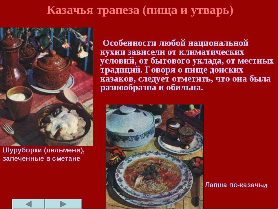 должен рецепты кубанской кухни с описанием и картинками сайте действуют