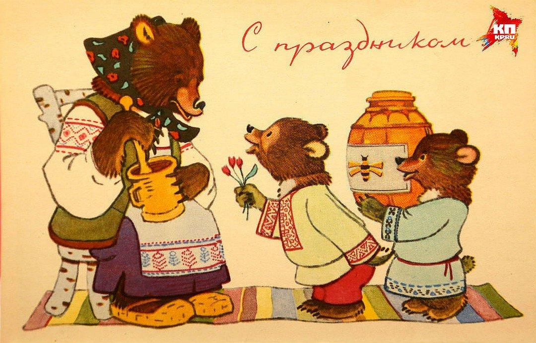 данном открытки ссср с мишками себе антирадар