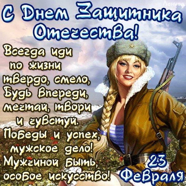 ❶Поздравление с 23 февраля бывшему|Поздравление с днем рождения 23 года девушке|Druzhba Pages 1 - 50 - Text Version | FlipHTML5||}