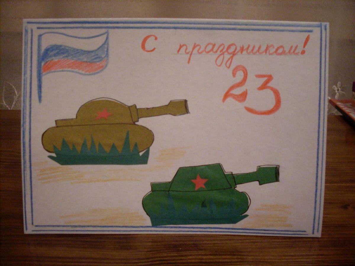 Карты анимация, рисуем открытку на 23 февраля своими руками