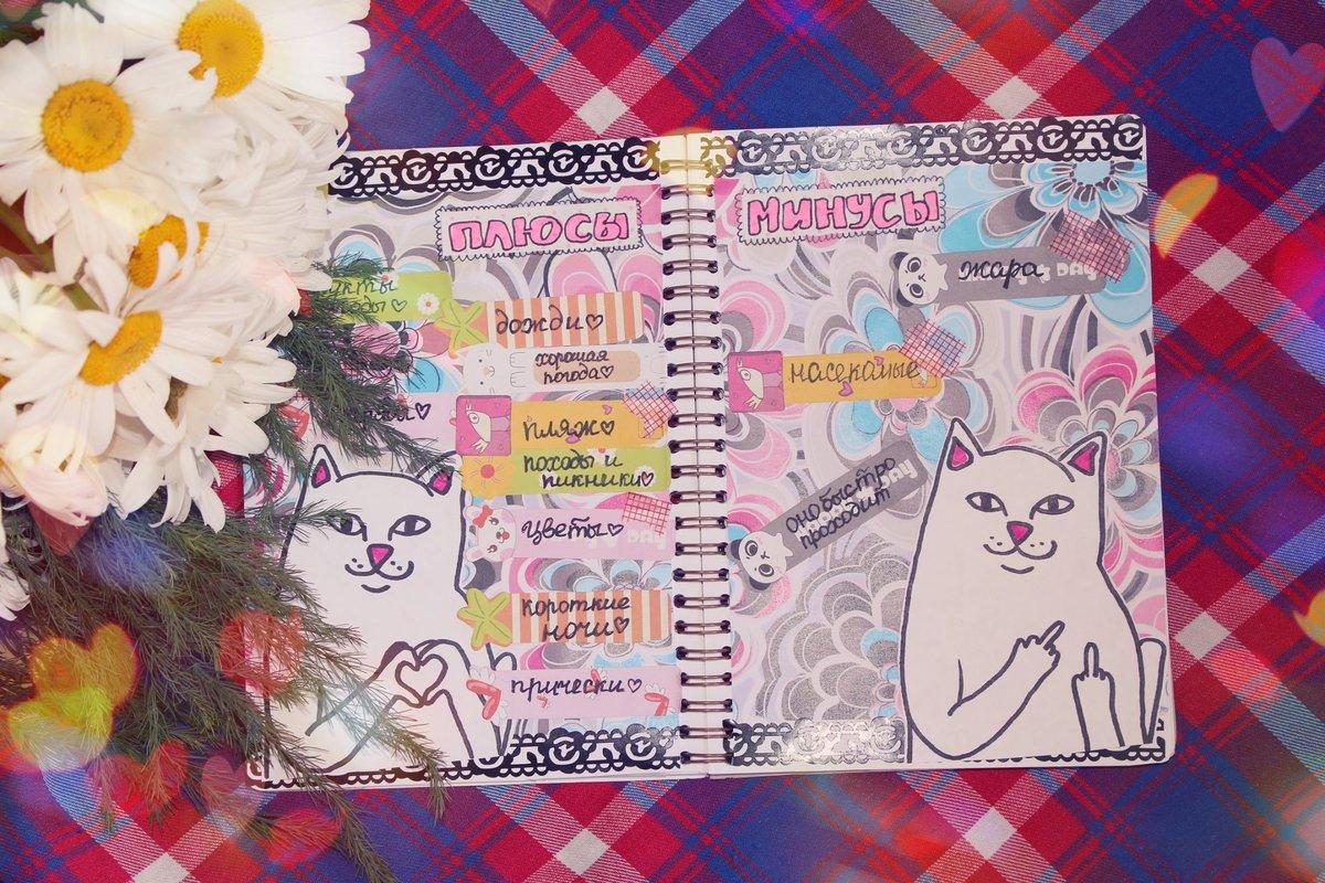 картинки идеи для личного дневника лето возникновения тройской золотой