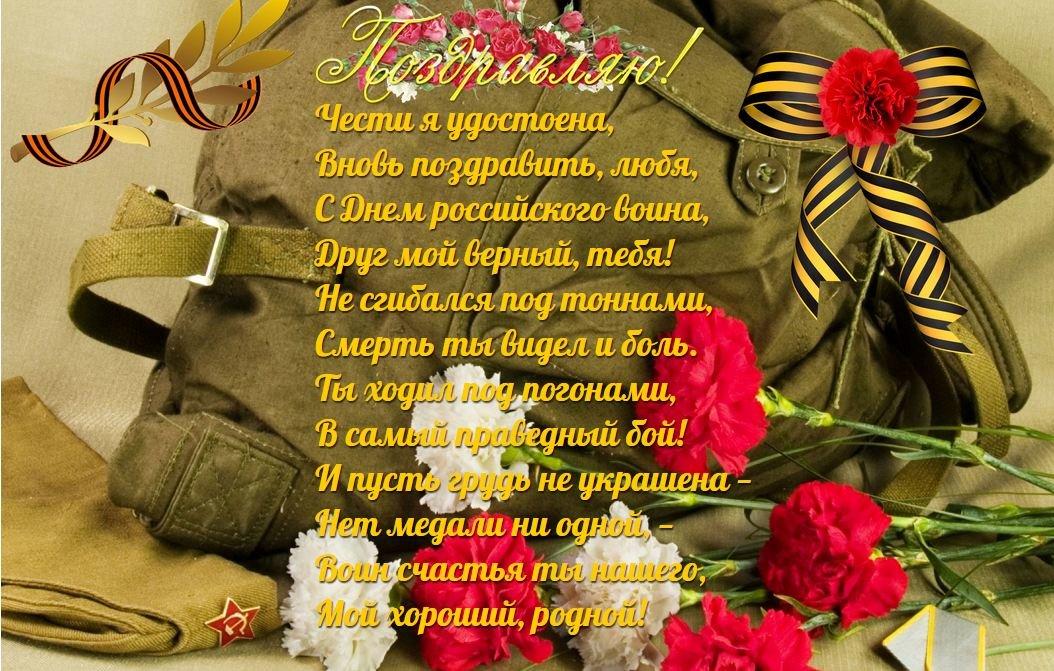 Поздравление мужу военному с 23 февраля в прозе