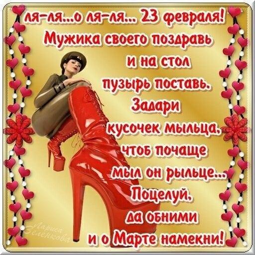 Поздравления с 23 февраля для девушке