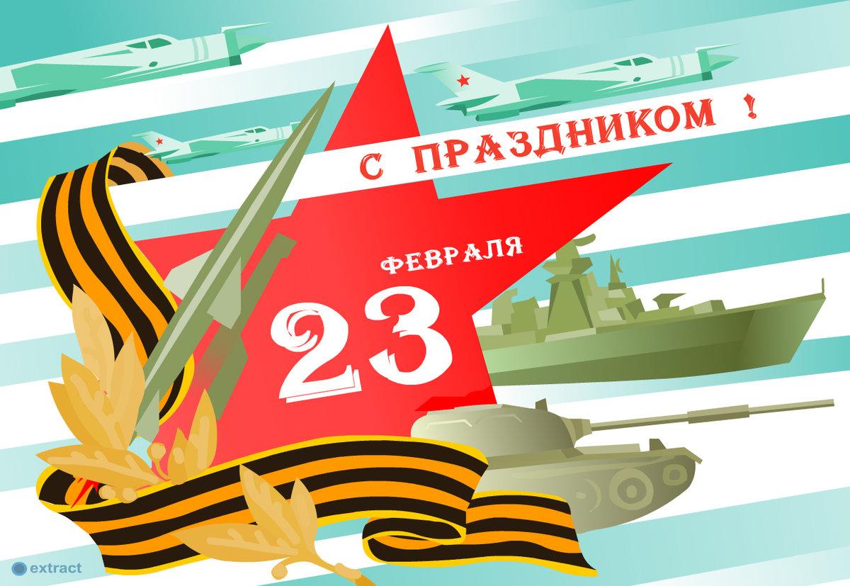 Поздравляю с 23 открытка, открытки анимашки днем