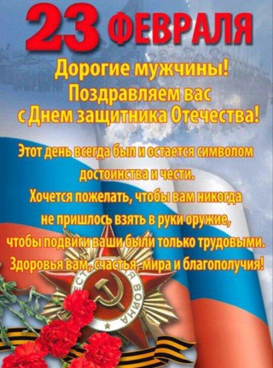❶День защитника отечества день мужчин|Интересные поздравления мужчин с 23 февраля|Defender of the Fatherland Day - Wikipedia||}
