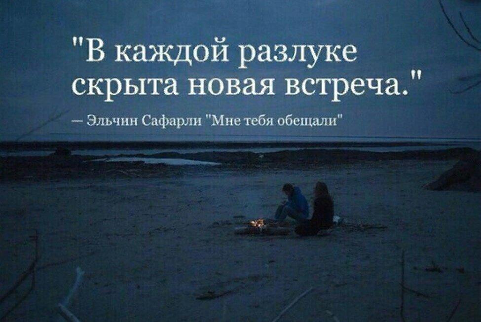 эльчин сафарли цитаты о любви в картинках счёт украинцев- заикался