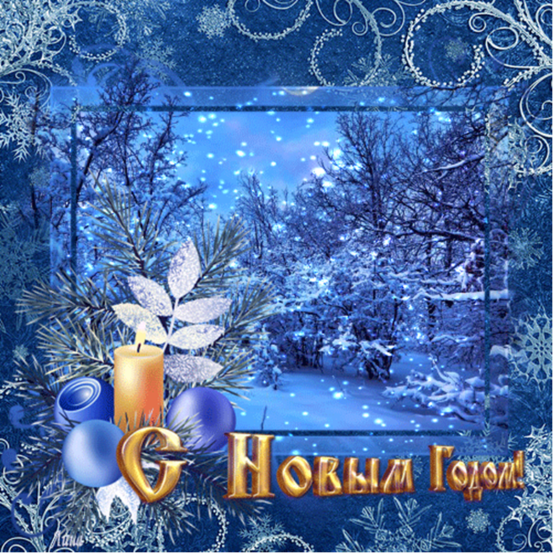 Открытка поздравление с новым годом анимация