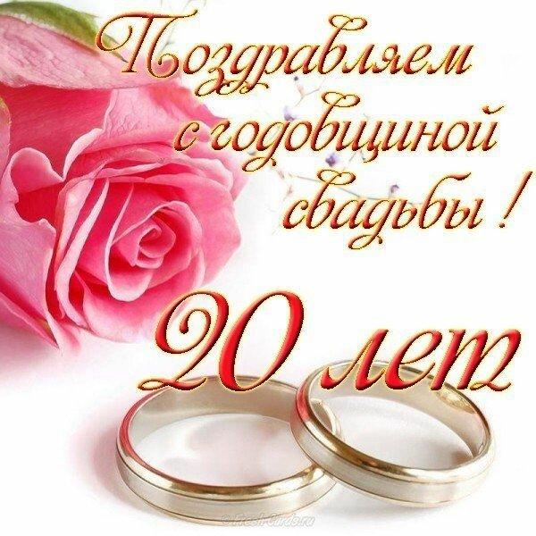 Пожелание на 20 лет свадьбы проза