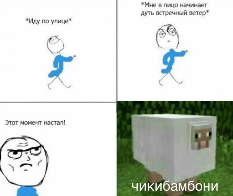 картинка чики бамбони мем траве