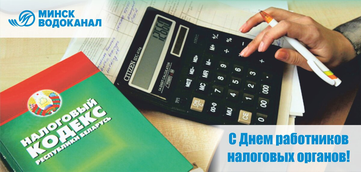 Открытка с днем налоговых органов беларуси