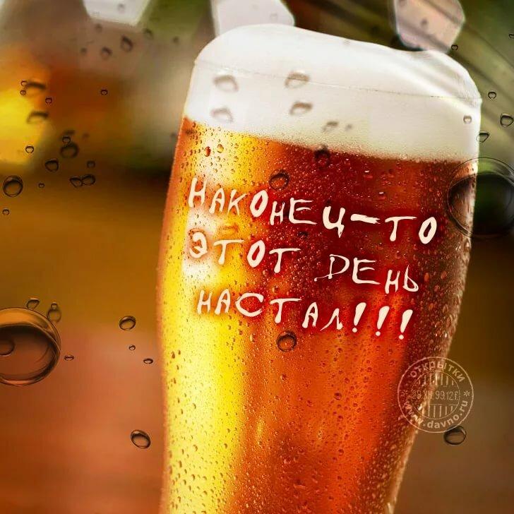 С пивом поздравления