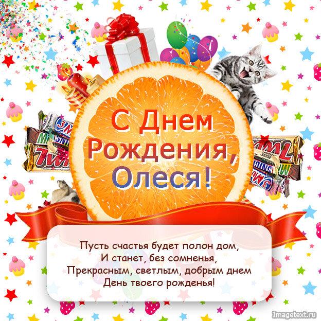 Открытка прикольная олеся с днем рождения