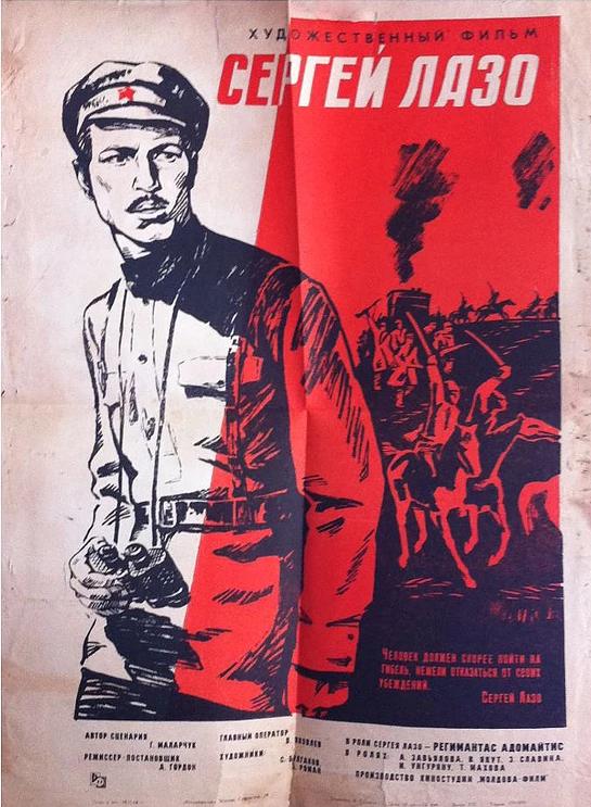 Сергей Лазо (СССР, 1967 год), смотреть онлайн