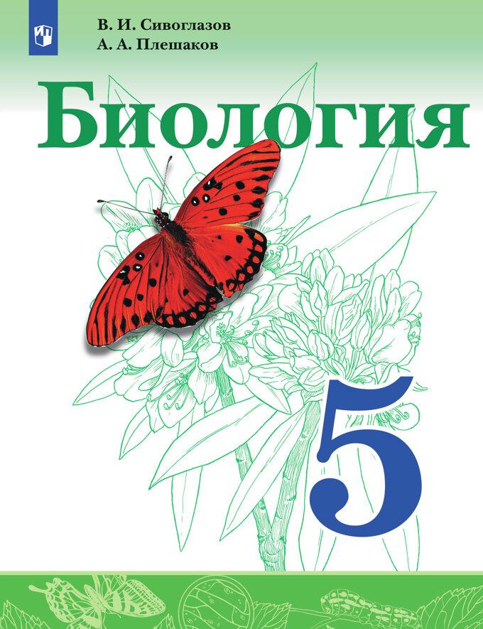 Картинка книга биология