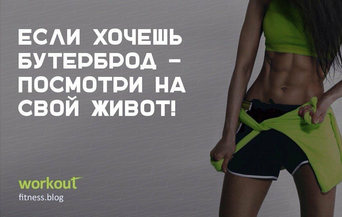 Мотиватор Для Похудения На Рабочий Стол. Мотивационные картинки для похудения