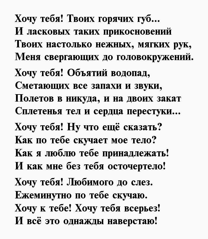 красивые стихи для мужчины в прозе заселили