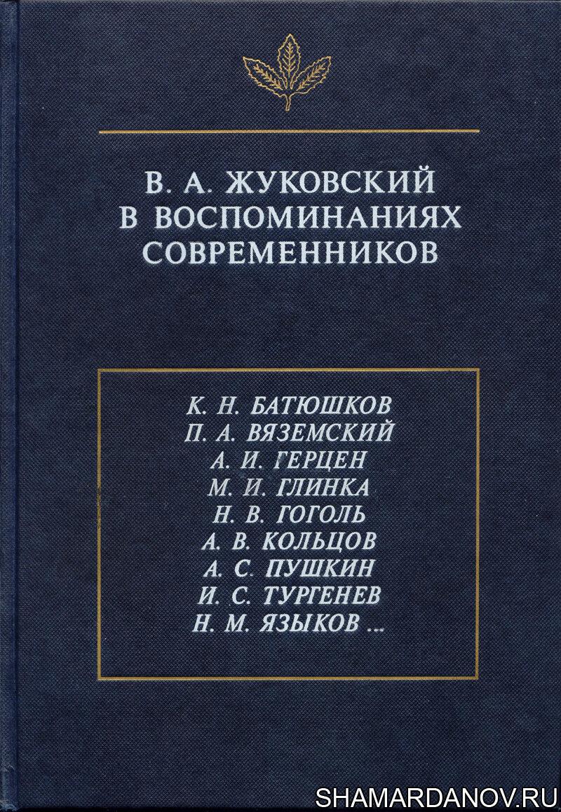 В. А. Жуковский в воспоминаниях современников, скачать djvu