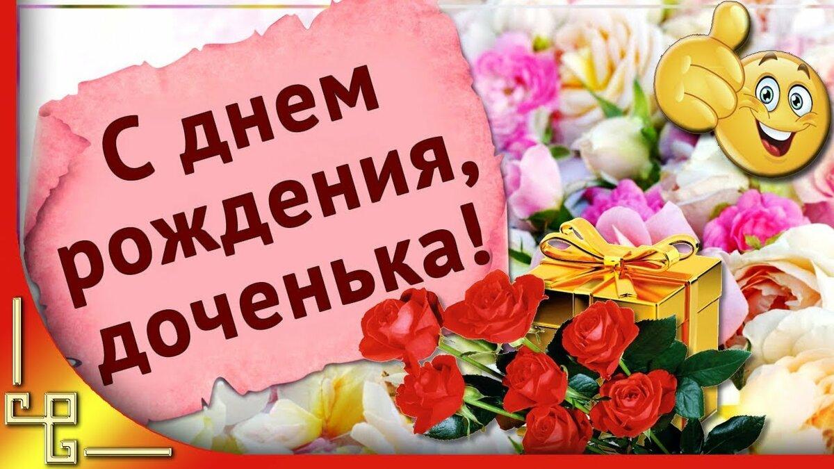 Поздравления с днем рождения взрослой дочери от мамы