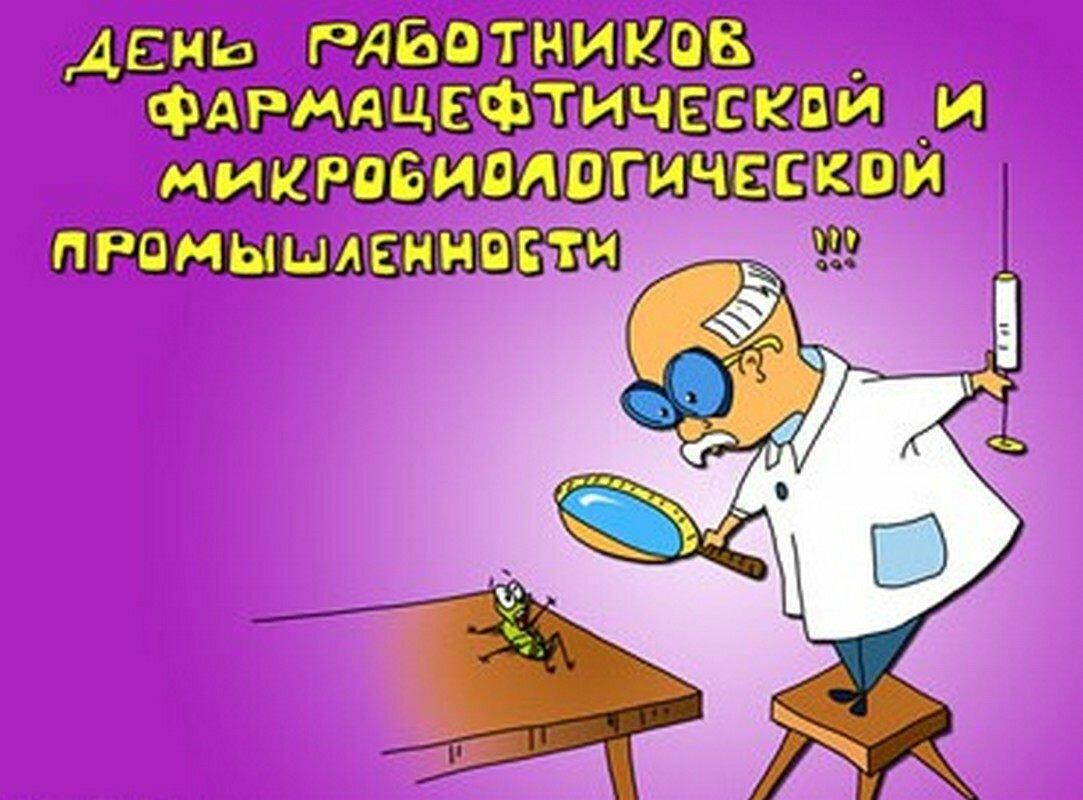 Поздравления аптечных работников