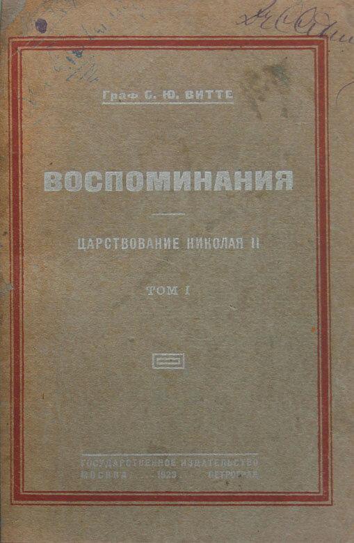 Сергей Юльевич Витте - Воспоминания. Том I-III, скачать pdf