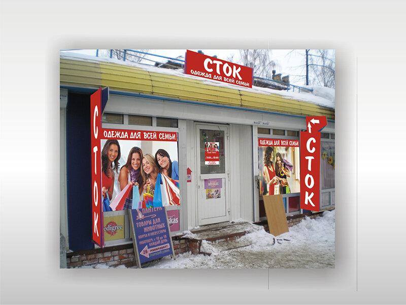 это внешний дизайн реклама магазина одежды фото внес достойный