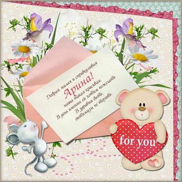 Открытки, открытки с днем ангела арина