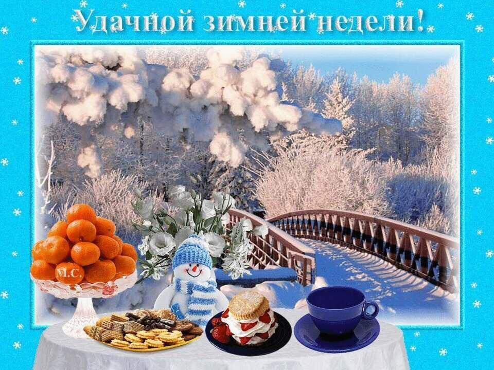 Доброе утро с понедельником картинки красивые зимние