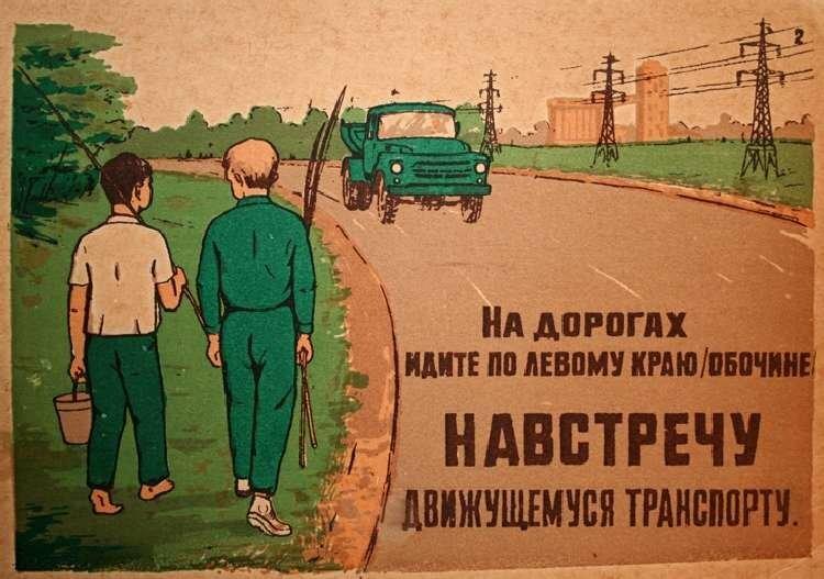 Картинки с правилами пдд советские