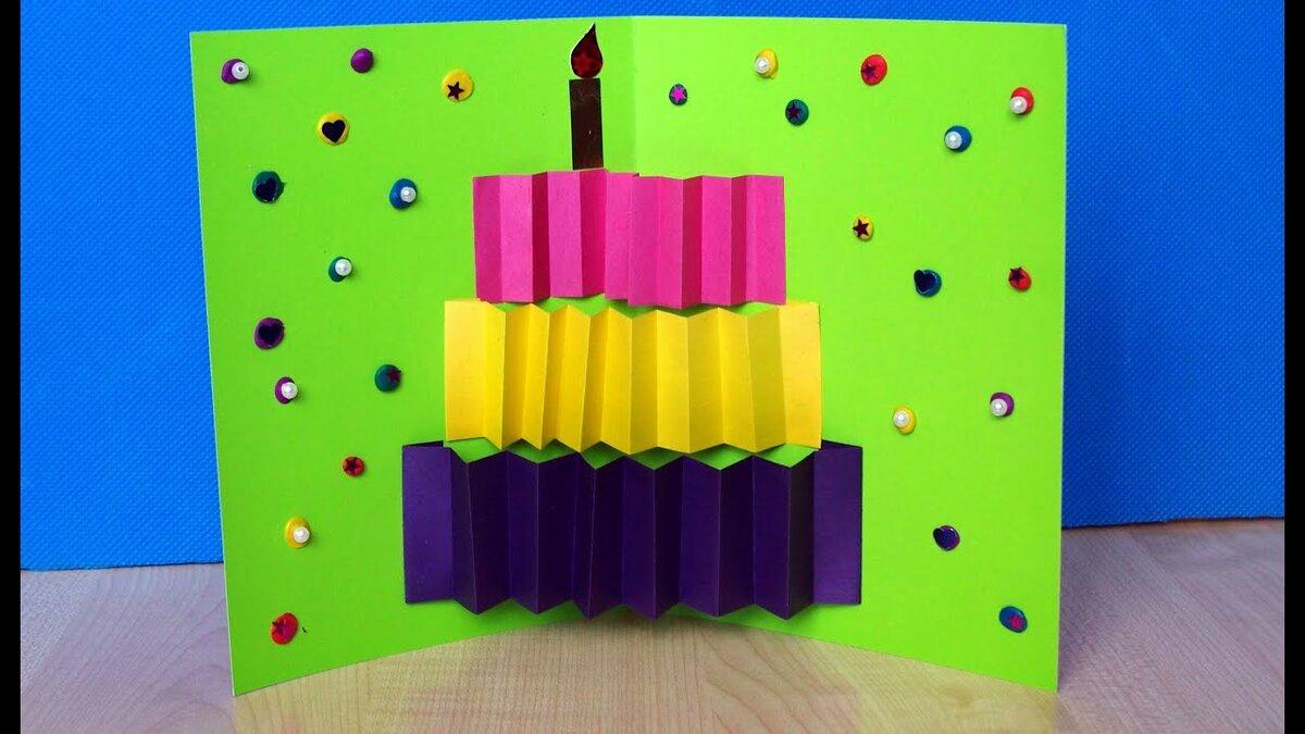 Сделай сам из цветной бумаги открытки для детей