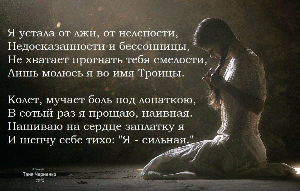 Картинки в стихах я жила тобой