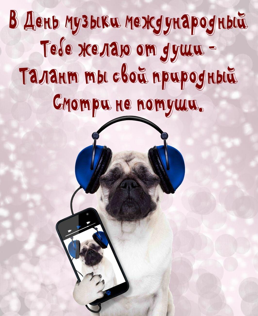 Поздравление с мобильного музыка