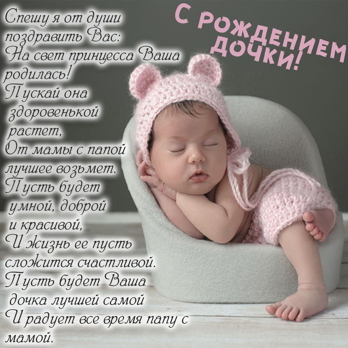 Поздравляю с рождением дочки картинка для ватсапа