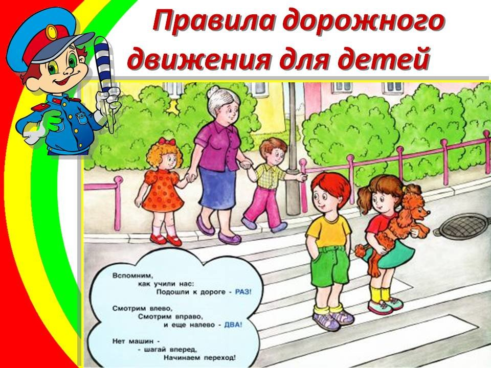 Картинки пдд для детей дошкольного возраста нарисованные, открытка