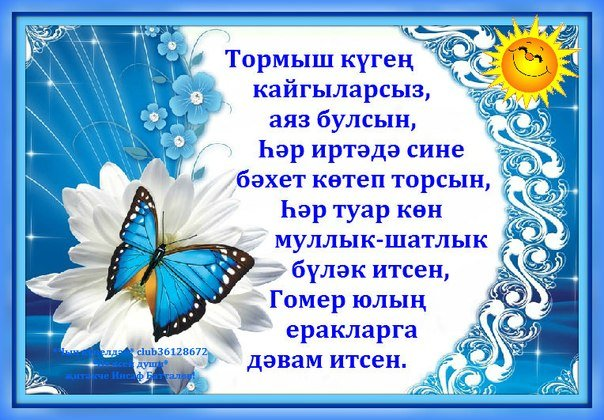 Картинки поздравления с днем рождения женщине татарские