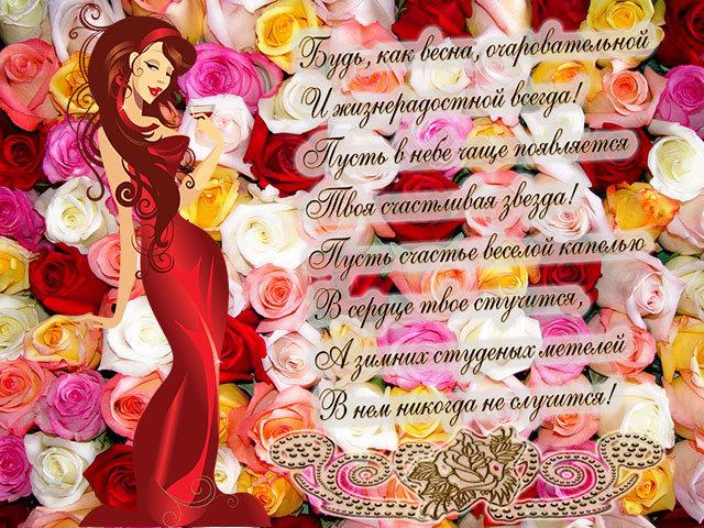 Поздравления с днем рождения девушке 33 года в стихах
