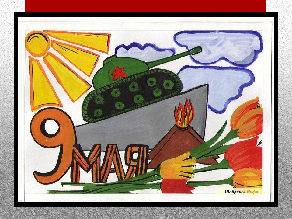Рисование открытка к 9 мая в детском саду презентация