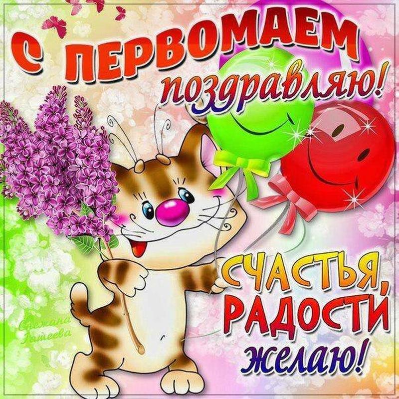 Поздравления с майскими праздниками в картинках прикольные, анимационные открытки