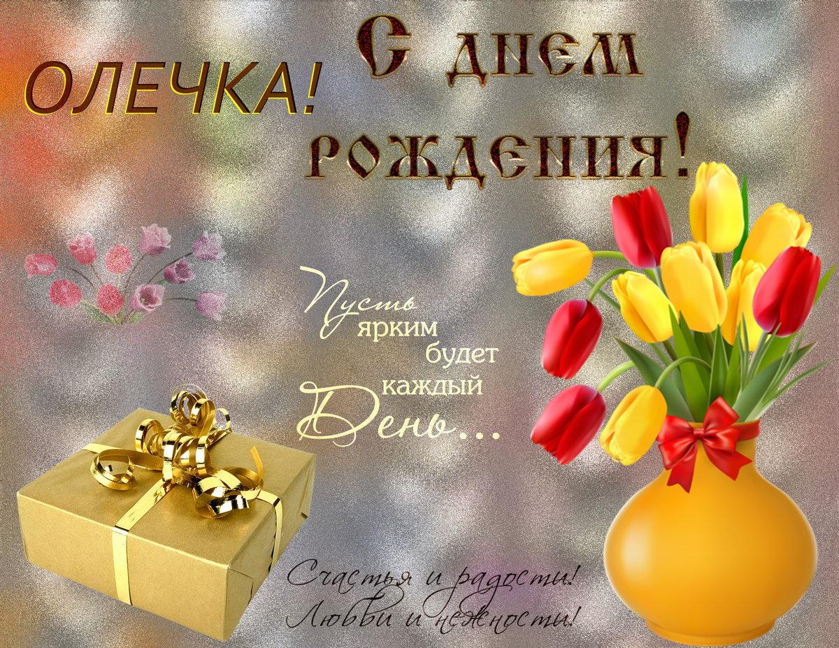 Поздравление оли с днем рождения в картинках