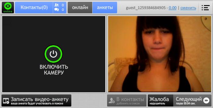 знакомства беспладно через веб камеру
