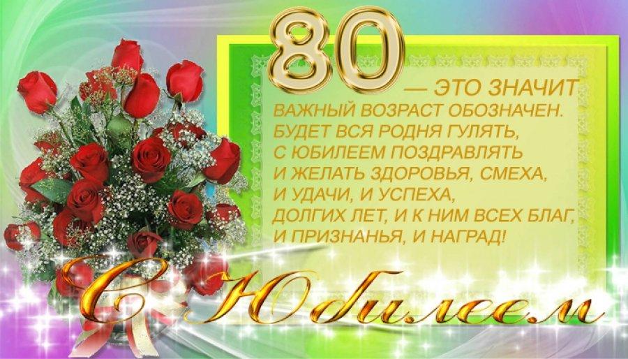 Стихи для женщины 80 лет