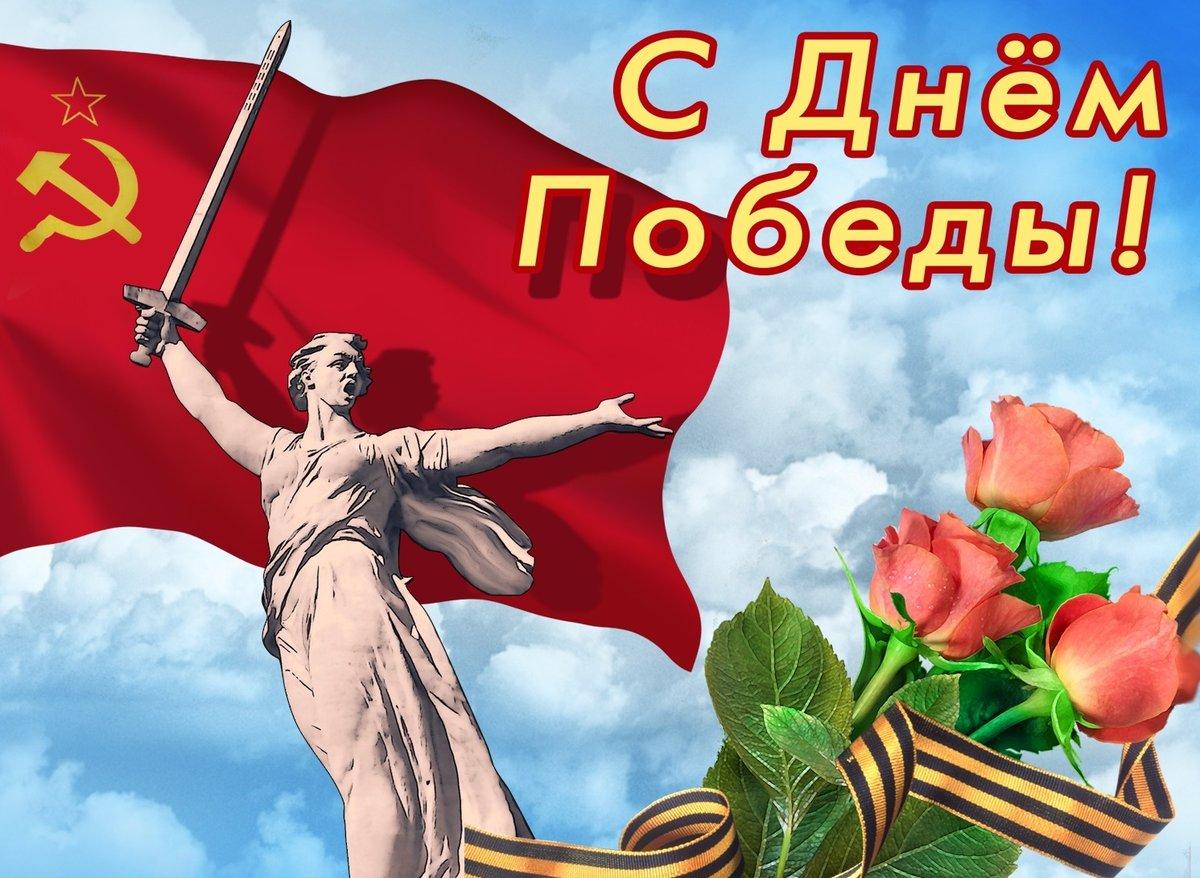 Днем, открытка с победой