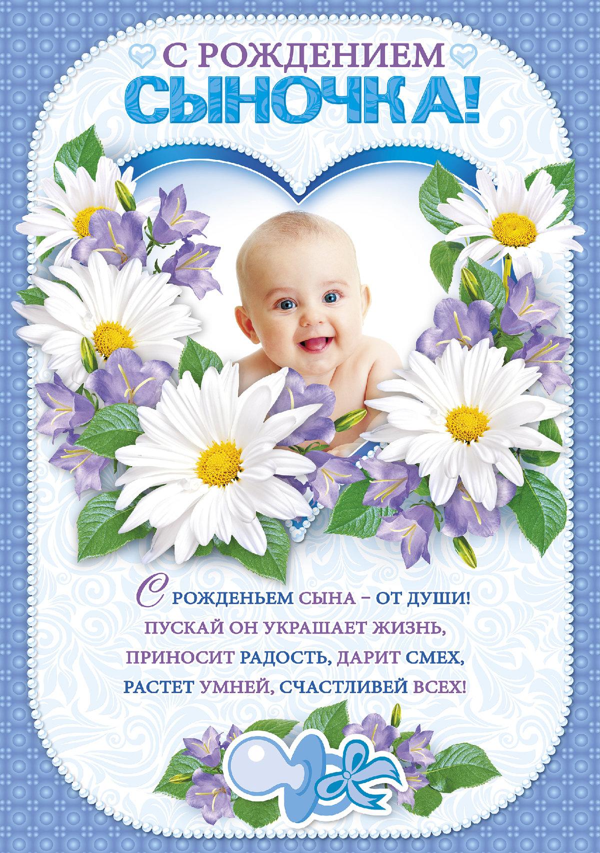 Открытка с рождением сына мамочке