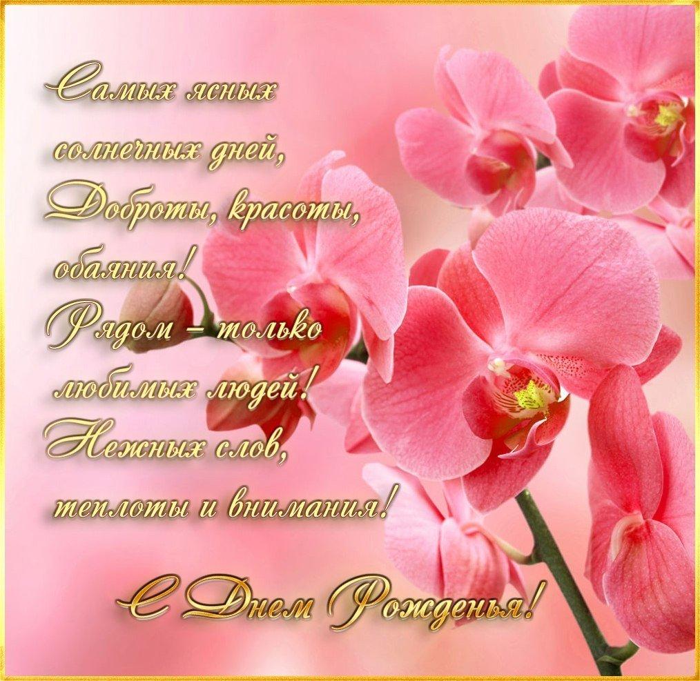 Открытки с днем рождения женщине красивые цветы орхидеи