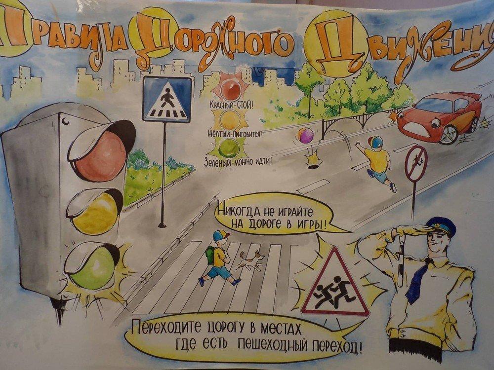 рисунок на обж правила дорожного движения создании