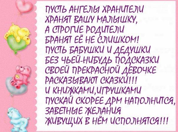 Поздравления с 3 месяцами в стихах для девочки