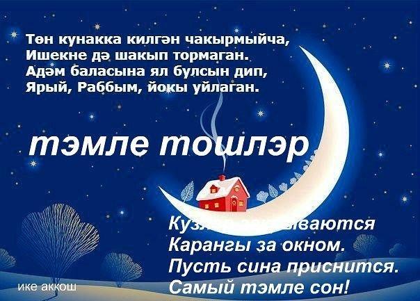На татарском языке открытка спокойной ночи